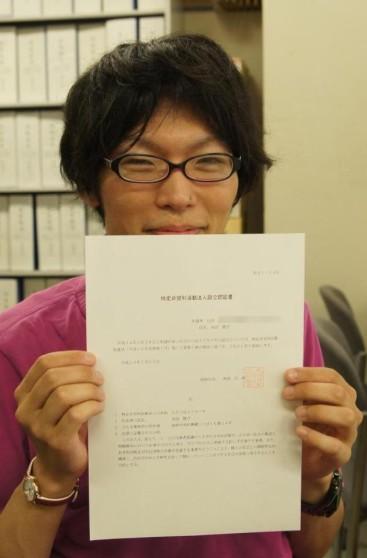 20120723_福岡市認証