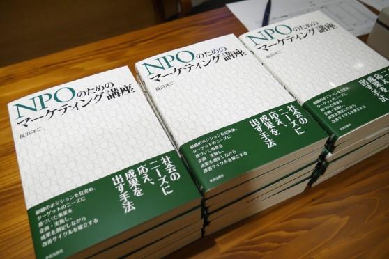npo_marketing01