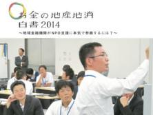 occ_hakusyo2014_h01-thumbnail2