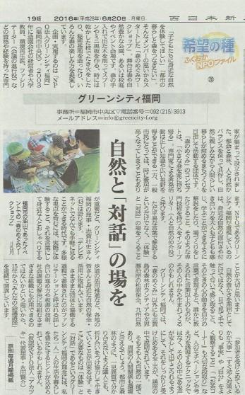 20グリーンシティ福岡