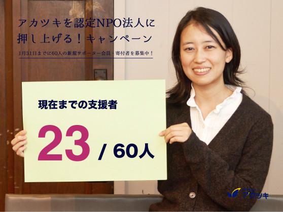 20151230_inazuki