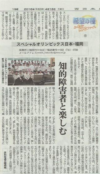 17スペシャルオリンピックス日本・福岡