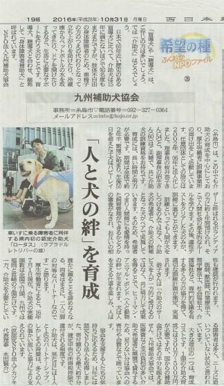 26.九州補助犬協会
