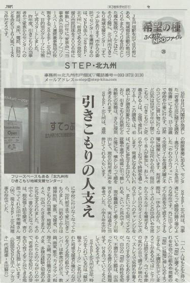 28.STEP北九州