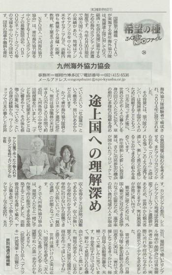 24.九州海外協力協会