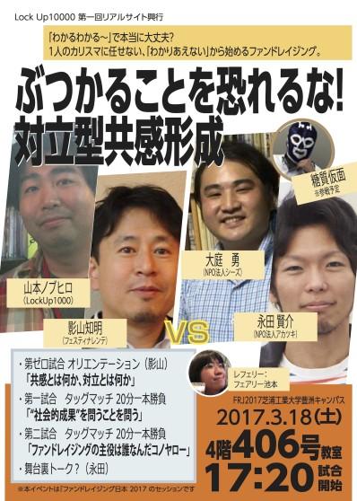 20170318FRJ豊洲大会4