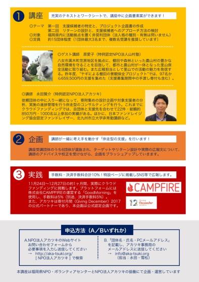 福岡県CF実践講座チラシ裏