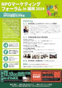 NPO_marketing_forum_2014