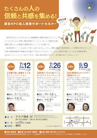 nintei-support-seminar-flyer