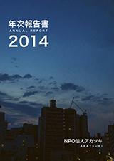 report_annualreport2014
