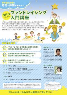 kitakyushu_frseminar