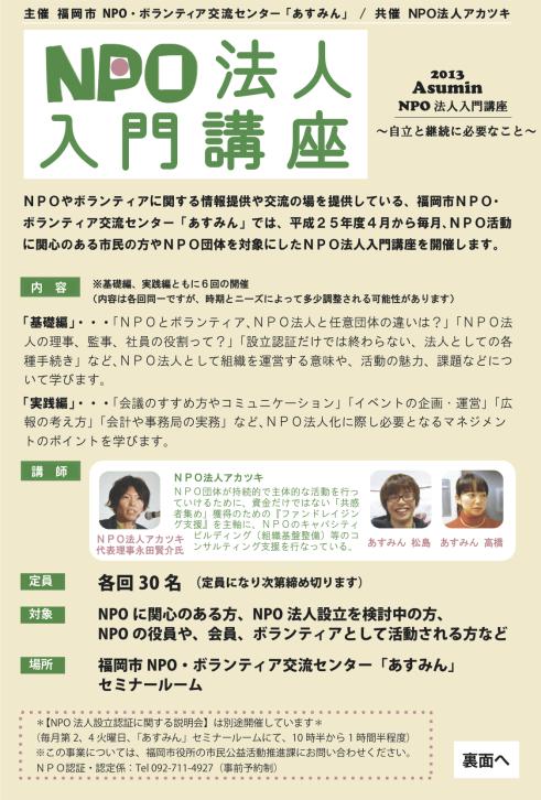 nponyumon20131