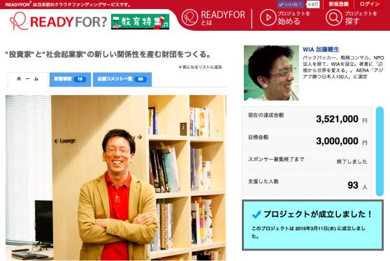 wia_crowdfunding