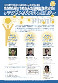 fundraising_seminar2013