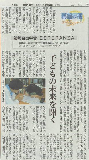 25.ESPERANZA