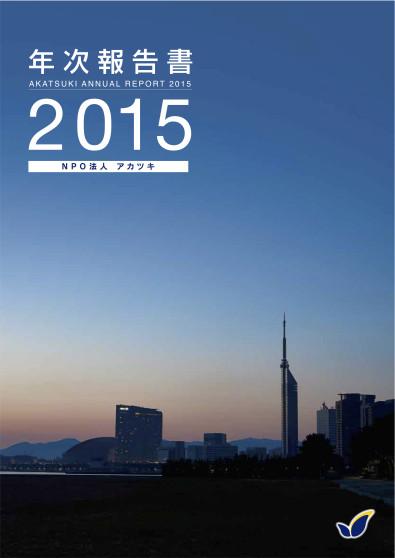 AnnualReport2015