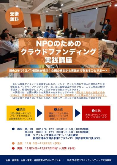福岡県CF実践講座チラシ表