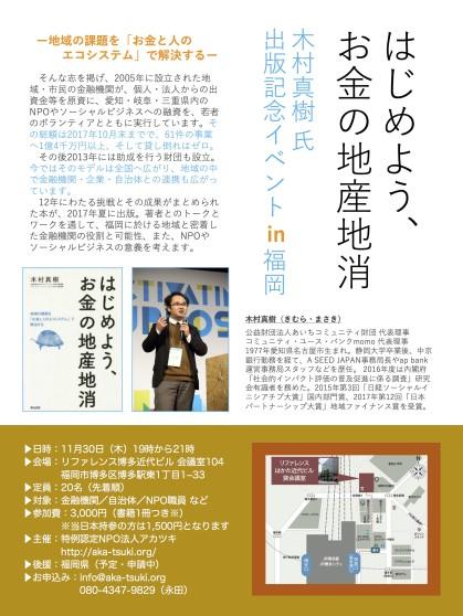 20171105_木村さん出版イベント福岡チラシv2
